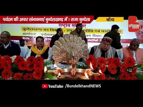 पर्यटन की अपार संभावनाएं बुन्देलखण्ड में : राजा बुन्देला | Bundelkhand News