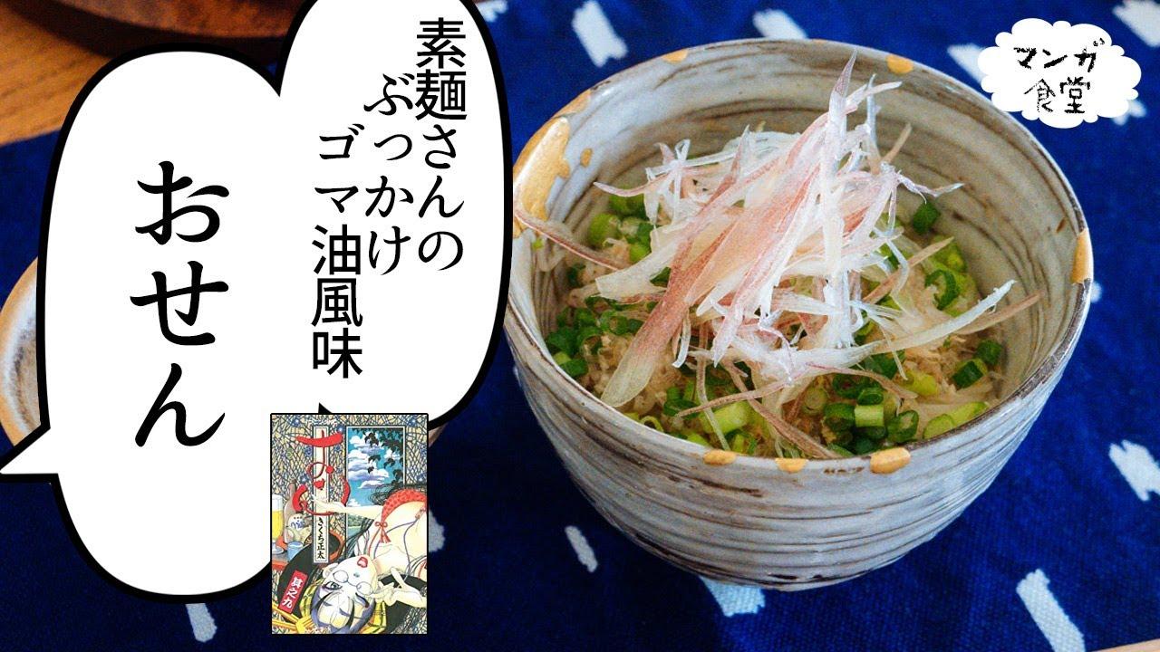 「おせん」(きくち正太)の素麺さんのぶっかけゴマ油風味【マンガ飯再現】