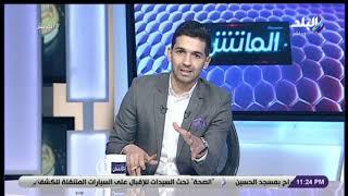 الماتش - أول تعليق من وليد صلاح الدين على الخسارة القاتلة أمام الاهلي