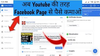 Facebook Monetization update | Earn money from facebook page | ad break , watch for Creators