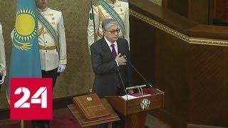 Токаев вступил в должность президента Казахстана   Россия 24