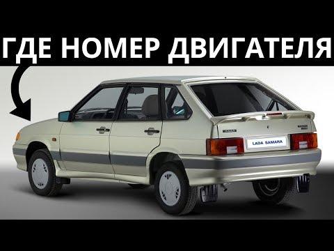 Где находится номер двигателя ВАЗ 2114, ВАЗ 2113, ВАЗ 2115 / Lada