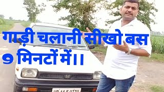 Car chalani sikhiye.learn car driving in 9 minutes.