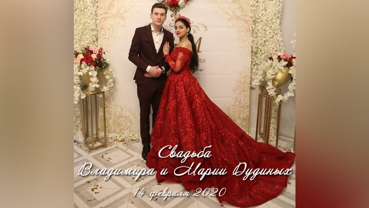 Свадьба Владимира и Марии Дудиных. 14 февраля 2020г.  Нижний Новгород