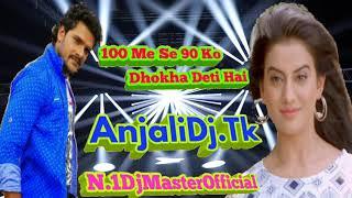 Ladki Bhi Na Pyar Ko Siriash Leti Hai KhesariLal Yadav Dj Remix Hi_Tech