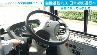 日本初!運転席無人のバス運行へ 緊急時は遠隔操作(2020年10月5日) - YouTube