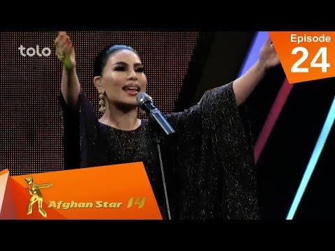 مرحله خوش چانس - فصل چهاردهم ستاره افغان / Wild Card Show - Afghan Star S14 - Episode 24
