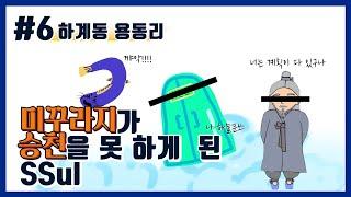 [노원썰화] EP.6 하계동 용동리 - 미꾸라지 이야기