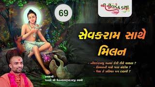 Nilkanth Katha - 69 | 01-07-2020 | Pu. Shastri Shree Chaitanya Swami