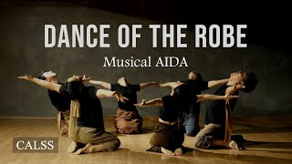 뮤지컬 아이다(AIDA) 'Dance of the Ro…