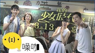 我的少女時代 快到台北車站找男神女神 1分57秒李玉璽王大陸教你當壞學生如何在教室吃火鍋