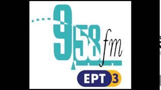 Ο Ραδιοφωνικός σταθμός 9,58fm της ΕΡΤ3 επιστρέφει