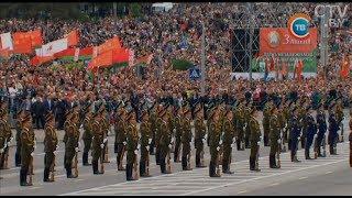 Парад в Минске 3 июля 2017. Видеоверсия