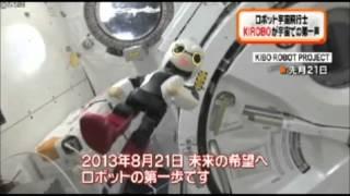 """ロボット飛行士""""キロボ、宇宙から第一声"""