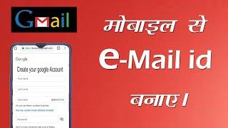 البريد الإلكتروني معرف kaise Banaye الهندية ماي | كيفية إنشاء حساب بريد إلكتروني على Gmail |