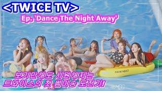 [TWICE TV]