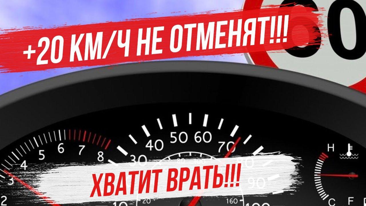 Отмена нештрафуемого порога +20 км/ч оказалась фейком. Авто-новости.