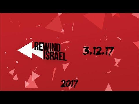 Download Youtube: Rewind 2017 Israel - Coming Soon | הדובים