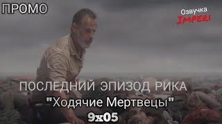Ходячие Мертвецы 9 сезон 5 серия / The Walking Dead 9x05 / Русское промо