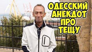 Анекдот про тёщу Смешные одесские анекдоты 2019
