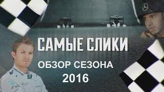 Формула 1 ОБЗОР СЕЗОНА 2016 Самые слики