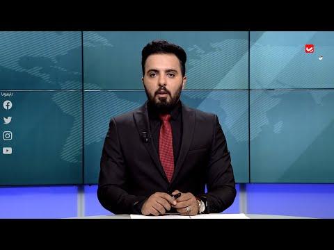 اخر الاخبار | 20 - 09 - 2020 | تقديم هشام الزيادي | يمن شباب