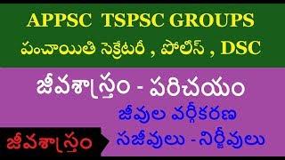 జీవశాస్త్రం - పరిచయం || BIOLOGY IN TELUGU GENERAL SCIENCE IN TELUGU APPSC TSPSC