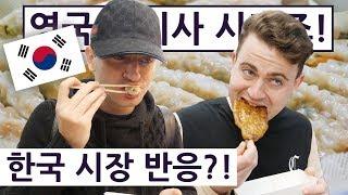 British Chef Visiting Korean Food Market!! British Chef's Korean Food Tour 2 Ep.15!!