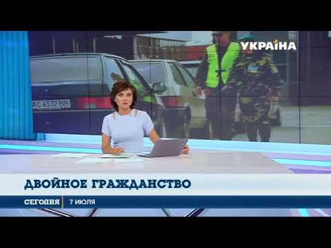 Украина двойное гражданство- трактовка пограничников и украинского суда.