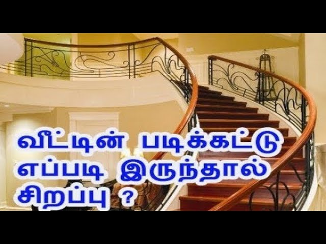 வாஸ்து படி  படிக்கட்டு அமைப்பது எப்படி/ மாடிப்படி வாஸ்து /staircase vastu in tamil