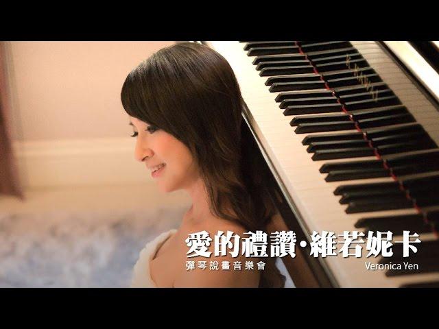【央廣華語】愛的禮讚.維若妮卡:彈琴說畫音樂會