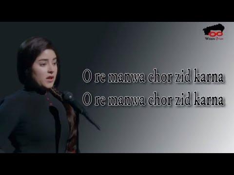 o re manwa lyrics | Secret superstar 2017 | Meghna Mishra | Amit Trivedi | Kausar Munir|