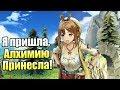 Прохождение Atelier Ryza Ever Darkness And The Secret Hideout часть 2 (PC) 1440p