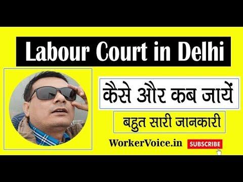 Labour Court in Delhi, कब और कैसे जायें | लेबर कोर्ट जाते समय क्या-2 ध्यान रखें