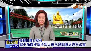 【唯心新聞99】| WXTV唯心電視台