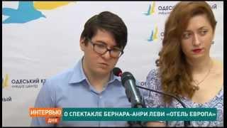 Интервью дня. Регина Марьяновская и Владислав Давидзон