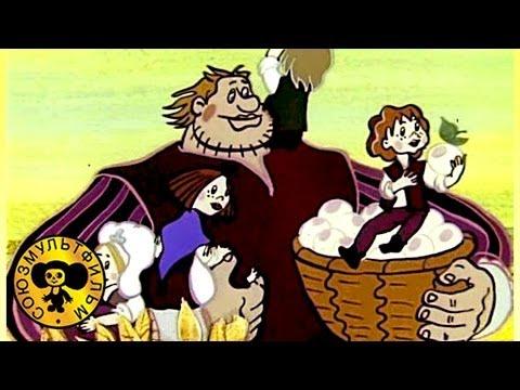 Злой великан мультфильм