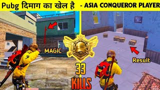 Pubg दिमाग का खेल है - ASIA CONQUEROR PLAYER - 33 Kills Gameplay In Pubg Mobile ||