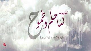 لنا حلم و طموح - Lna Helm wa Tomoh
