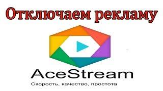 Как убрать рекламу с Ace stream? | TV каналы без р...