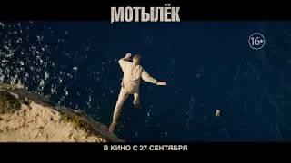 Мотылёк (PAPILLON). 2018. Чарли Ханнэм, Рами Малек. Русский трейлер. HD. 16+