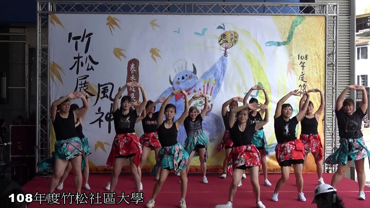 108-07-20 108年度竹松社大【竹松展風神】 日舞+有氧 - YouTube