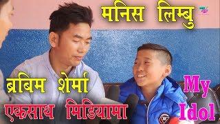 आफ्नो आइडल भेट्टाए मनिसले ।। Manish Limbu का फ्यान ब्रबिम शेर्मा।। गाए संगै गीत-Brabim Sherma