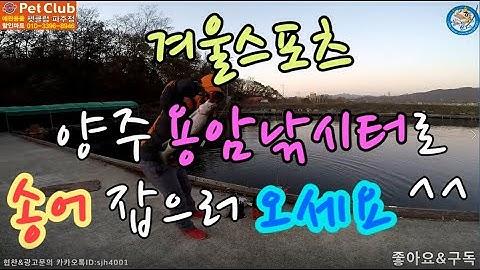 서울에서 가까운 송어낚시터는???