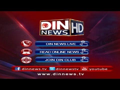 Pakistan News Live | Din News Live Stream