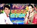 जा तारु त जा ए जान - Jaa Taru Ta Ja Ye Jaan - Jitendra Diwana - 2017 Bhojpuri Hit Song New Mp3