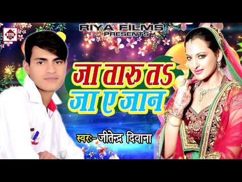 जा तारु त जा ए जान - Jaa Taru Ta Ja Ye Jaan - Jitendra Diwana - 2017 Bhojpuri Hit Song New