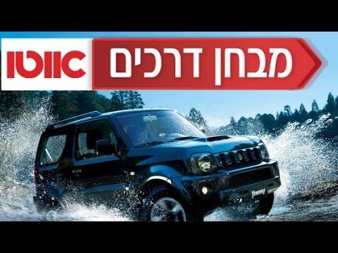 תוספת סוזוקי ג'ימיני - מבחן דרכים - חוות דעת - Suzuki Jimny - YouTube GB-81