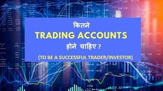 How Many Trading Accounts Should You Open? [Hindi]