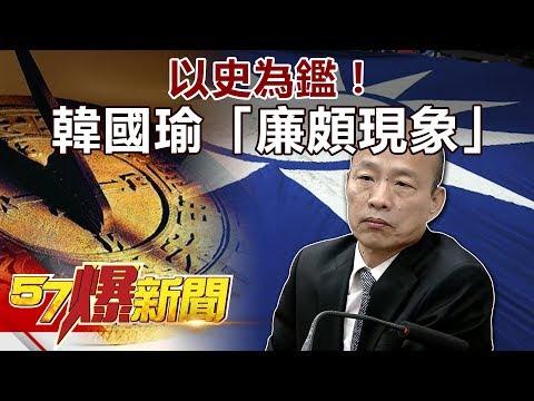以史為鑑!韓國瑜「廉頗現象」《57爆新聞》精選篇 網路獨播版